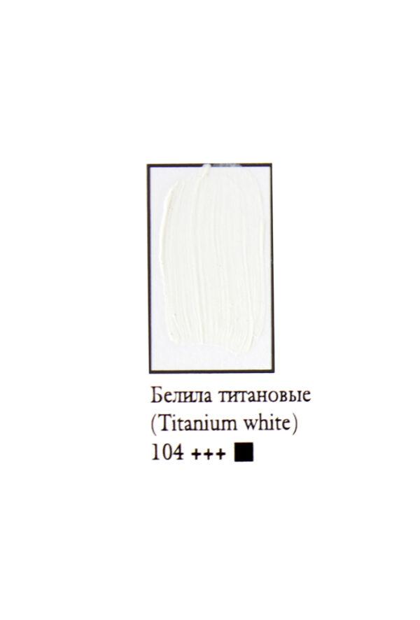 Масляная краска ФЕНИКС в тубе 50 мл. 104 Белила титановые