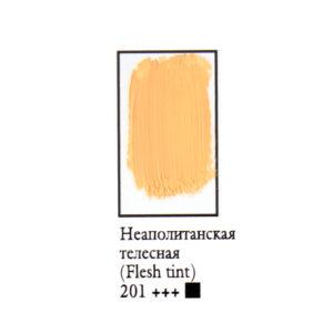 Масляная краска ФЕНИКС в тубе 50 мл. 201 Неаполитанская телесная