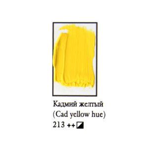 Масляная краска ФЕНИКС в тубе 50 мл. 213 Кадмий желтый