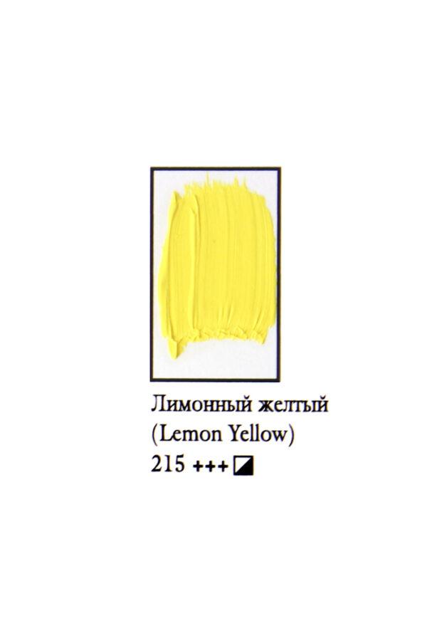 Масляная краска ФЕНИКС в тубе 50 мл. 215 Лимонный желтый