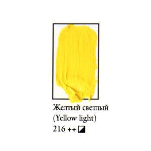 Масляная краска ФЕНИКС в тубе 50 мл. 216 Желтый светлый