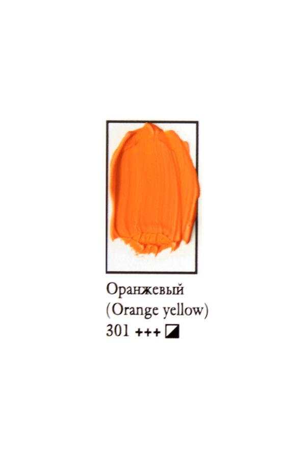 Масляная краска ФЕНИКС в тубе 50 мл. 301 Оранжевый
