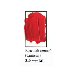Масляная краска ФЕНИКС в тубе 50 мл. 315 Красный темный