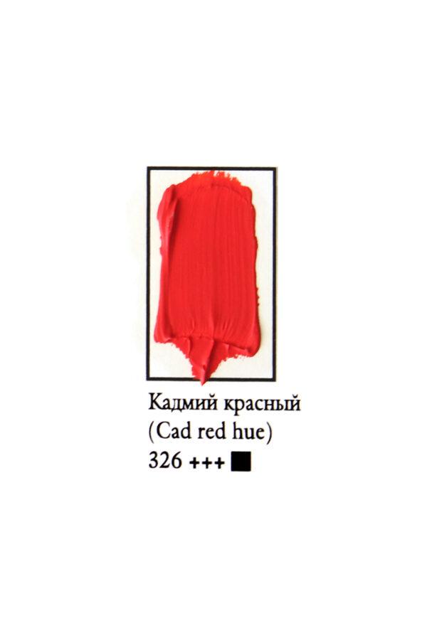 Масляная краска ФЕНИКС в тубе 50 мл. 326 Кадмий красный