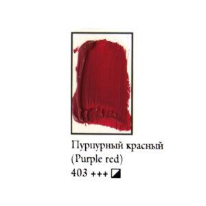 Масляная краска ФЕНИКС в тубе 50 мл. 403 Пурпурный красный