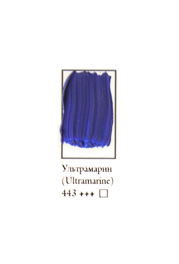 Масляная краска ФЕНИКС в тубе 50 мл. 443 Ультрамарин