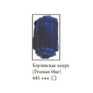 Масляная краска ФЕНИКС в тубе 50 мл. 445 Берлинская лазурь