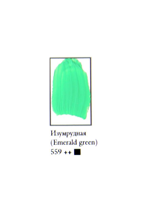 Масляная краска ФЕНИКС в тубе 50 мл. 559 Изумрудная