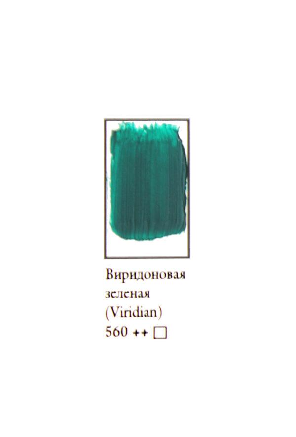 Масляная краска ФЕНИКС в тубе 50 мл. 560 Виридоновая зеленая