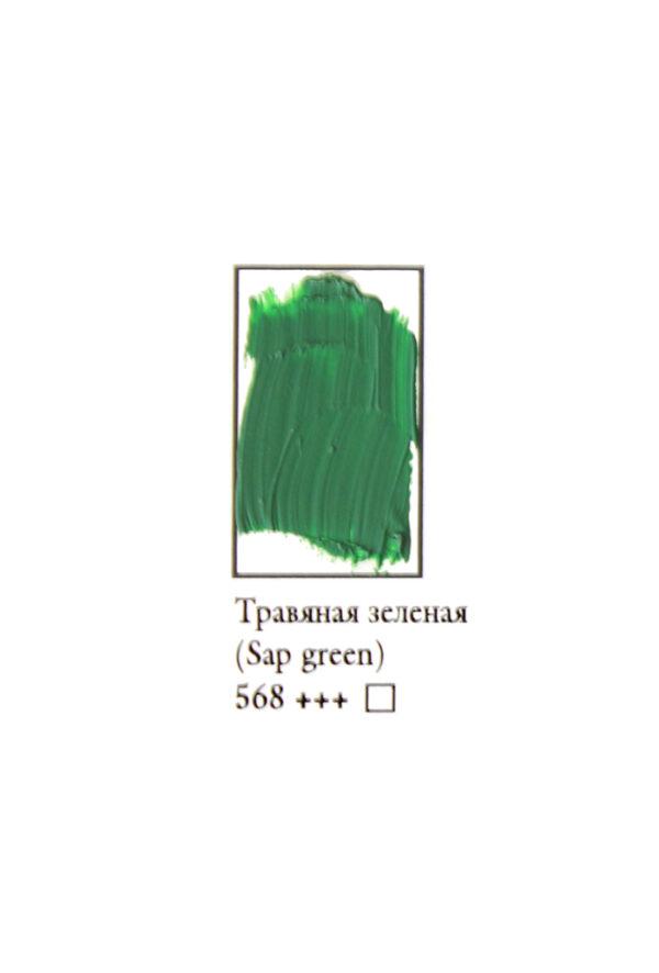 Масляная краска ФЕНИКС в тубе 50 мл. 568 Травяная зеленая