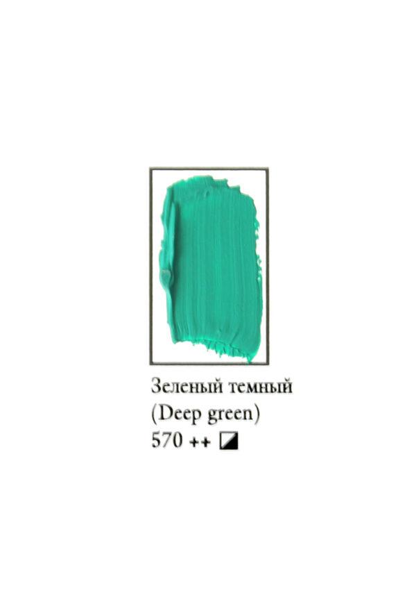 Масляная краска ФЕНИКС в тубе 50 мл. 570 Зеленый темный