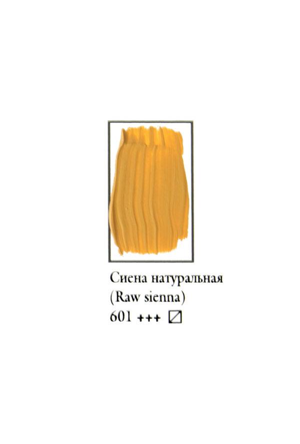 Масляная краска ФЕНИКС в тубе 50 мл. 601 Сиена натуральная