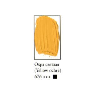 Масляная краска ФЕНИКС в тубе 50 мл. 676 Охра светлая
