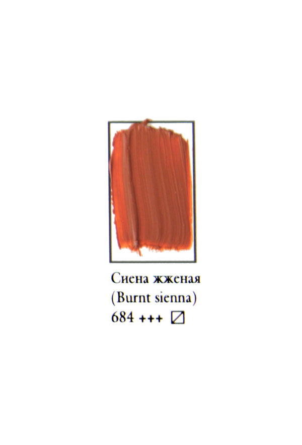 Масляная краска ФЕНИКС в тубе 50 мл. 684 Сиена жженая
