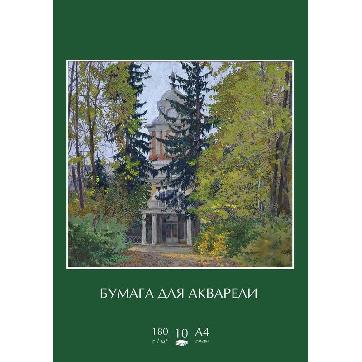 Папка для рисования для акварели №1School А4, 10л, 180 гр/м2 Виноградово