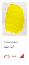 215. Лимонный жёлтый
