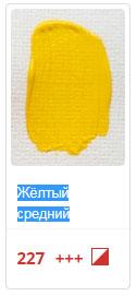 227. Жёлтый средний