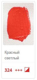 324. Красный светлый