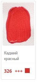 326. Кадмий красный
