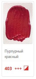 403. Пурпурный красный