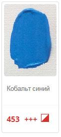453. Кобальт синий