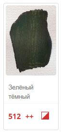 512. Зелёный тёмный