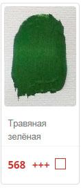 568. Травяная зелёная