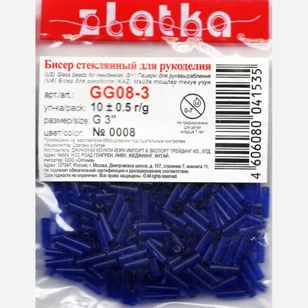 """Бисер """"Zlatka"""" СТЕКЛЯРУС GG 3 №0008 темно-синий. 10г."""