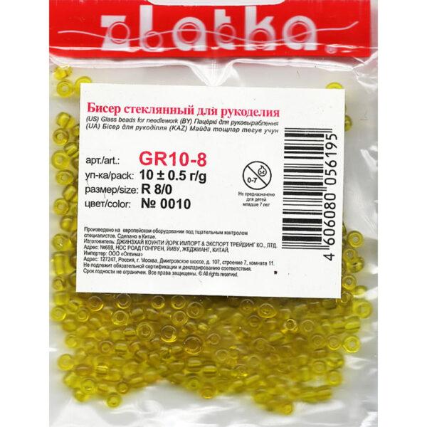 """Бисер """"Zlatka"""" GR 08/0 №0010 желтый. 10г."""