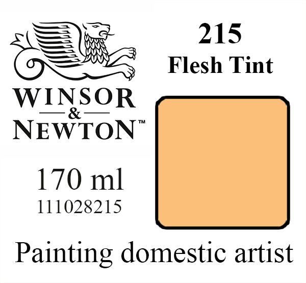 «Winsor & Newton» 215. Телесный