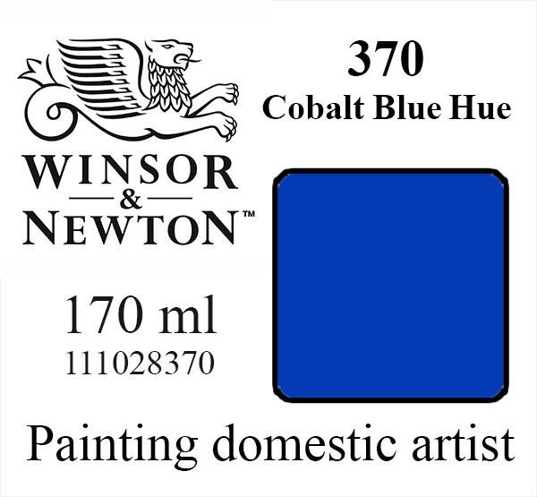 «Winsor & Newton» 370. Кобальт синий