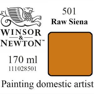 «Winsor & Newton» 501. Сырая сиена