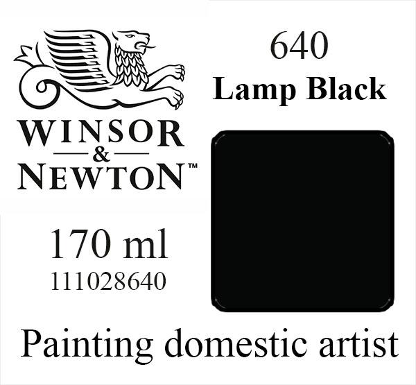 «Winsor & Newton» 640. Сажа газовая