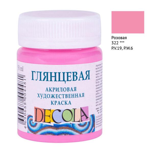 322. Розовый. Акрил Decola, 50мл, глянцевая