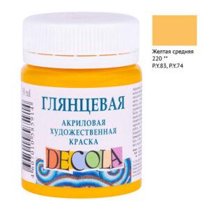 Краска акриловая художественная Decola, 50мл, глянцевая, желтый средний