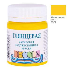 Краска акриловая художественная Decola, 50мл, глянцевая