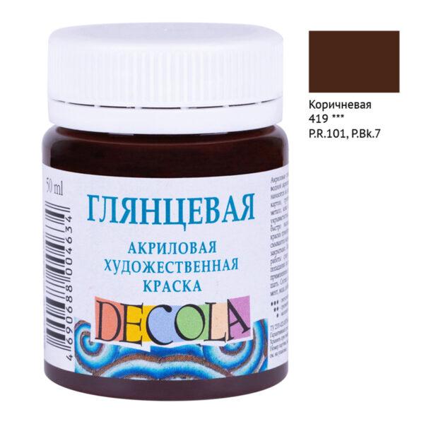 Краска акриловая художественная Decola, 50мл, глянцевая, коричневый