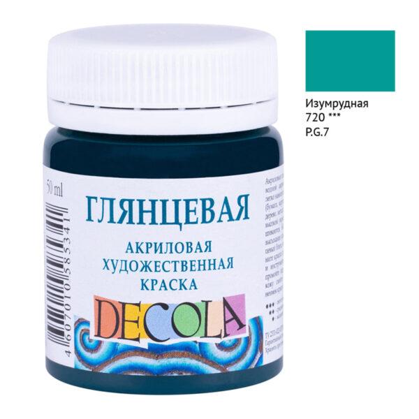 Краска акриловая художественная Decola, 50мл, глянцевая, изумрудный