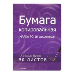 Бумага копировальная фиолетовая (А4) пачка 50л.