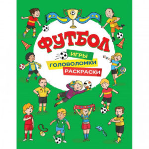 Книга развивающая Футбол. Игры, раскраски, головоломки