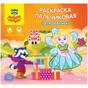 """Раскраска пальчиковая A5+, Мульти-Пульти """"Для девочек"""", 12стр."""