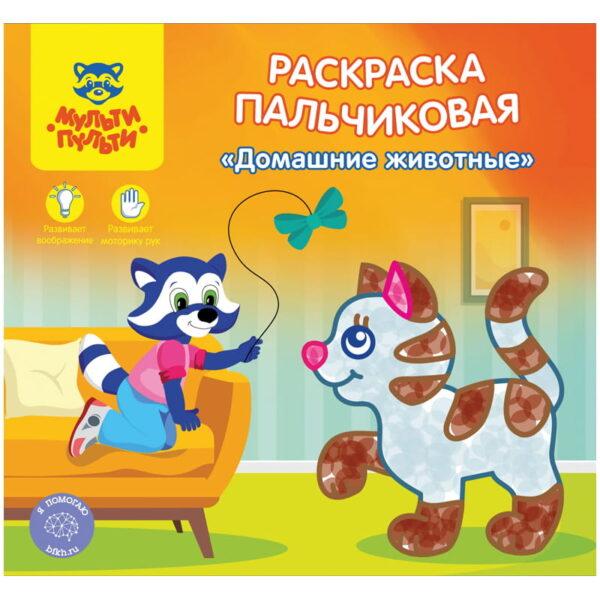 """Раскраска пальчиковая A5+, Мульти-Пульти """"Домашние животные"""", 12стр."""