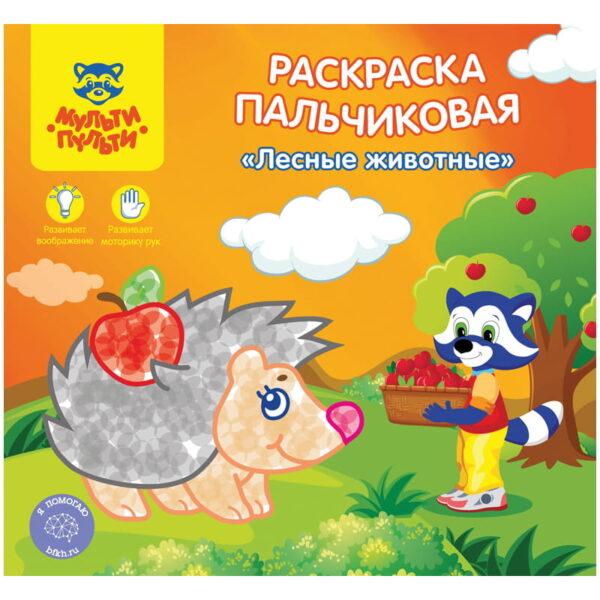 """Раскраска пальчиковая A5+, Мульти-Пульти """"Лесные животные"""", 12стр."""