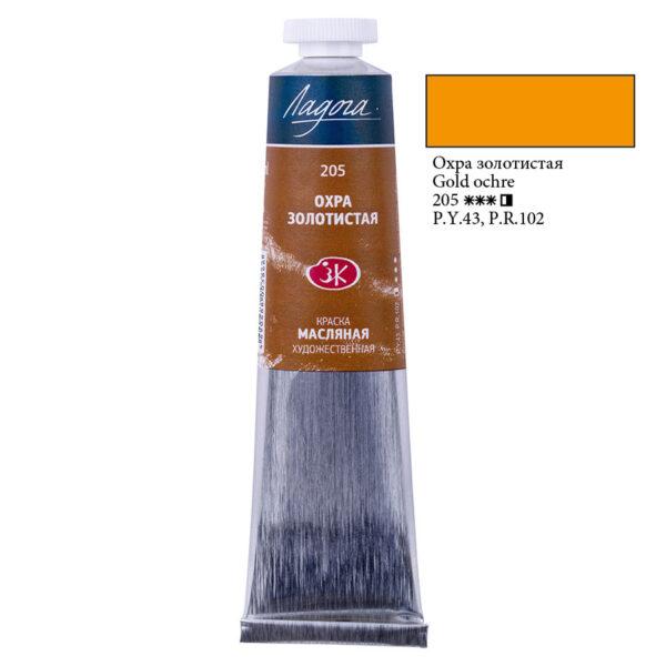 Масляная краска Ладога 205. Охра золотистая