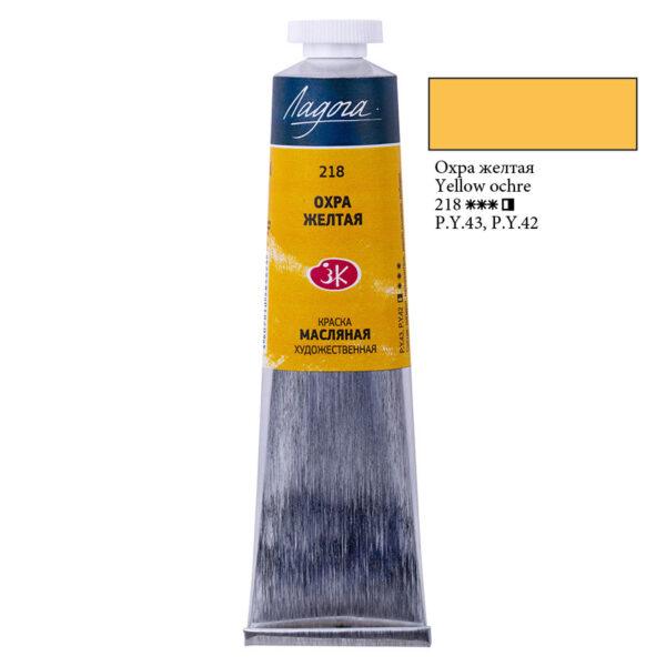 Масляная краска Ладога 218. Охра желтая