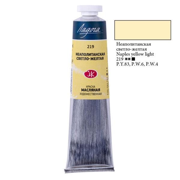 Масляная краска Ладога 219. Неаполитанская светло-желтая