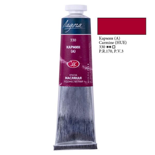 Масляная краска Ладога 330. Кармин