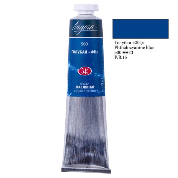 Масляная краска Ладога 500. Голубая ФЦ