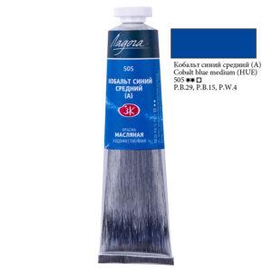 Масляная краска Ладога 505. Кобальт синий средний