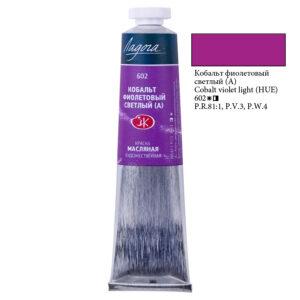 Масляная краска Ладога 602. Кобальт фиолетовый светлый